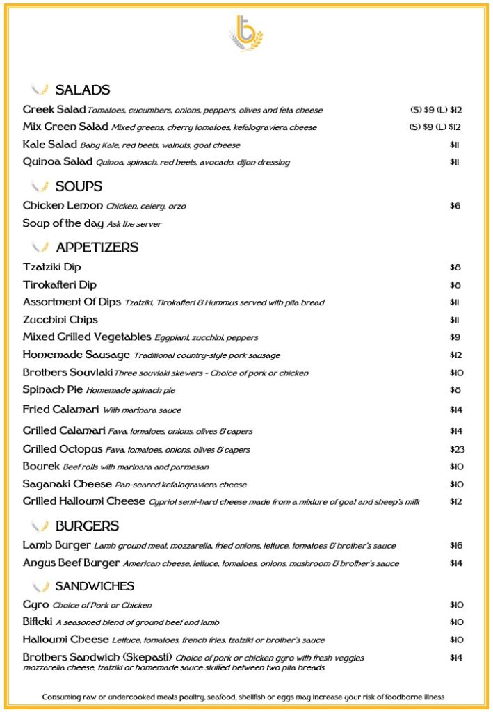 Restaurant Menu - Appetizers
